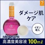 < シエル > ビタミンC5 高濃度美容液 100ml 「 美容液 エッセンス モイスチャーエッセンス モイスチャー美容液 」