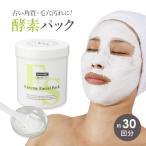 < エステソフィー > 酵素パック 450g 「 酵素パウダー 酵素洗顔パウダー 」