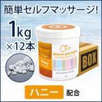 < シエル > ソルトソープ ハニー 1kg ( 12個単位 )「 マッサージソルト 」◆