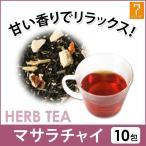 < シエル エトゥベラ > ハーブ&紅茶 マサラチャイ 「 ハーブティー ダイエットティー お茶 ハーブ茶 」