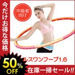 ヘルスワンフープ1.6 ( 中級者用 )「 フラフープ ダイエット エクササイズ 組み立て式 シェイプアップ 」◆