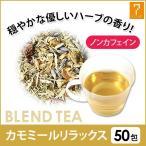 < シエル エトゥベラ > ブレンドティー カモミールリラックス 2g×50包 「 ハーブティー ダイエットティー お茶 ハーブ茶 」