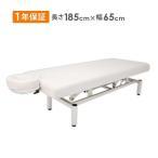 手動昇降マッサージベッド ( 有孔 ) ホワイト 長さ185×幅65×高さ52〜92cm 「 施術ベッド 整体ベッド マッサージ台 」◆