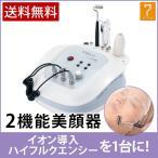 2機能美顔器NF-302 「 美顔機 」