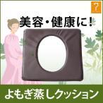 韓方座浴器イス用クッション ブラウン ( 防水 )「 よもぎ蒸し ヨモギ蒸し 」◆
