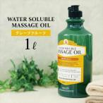 < プロズビ > ウォーターソルブル マッサージオイル グレープフルーツ 1L 「 水溶性オイル 水溶性アロマオイル 」◆