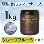 < プロズビ > ボディソルベ グレープフルーツ 1kg 「 マッサージソルト 」◆