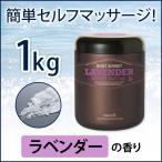 < プロズビ > ボディソルベ ラベンダー 1kg 「 マッサージソルト 」◆