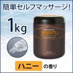 < プロズビ > ボディソルベ ハニー 1kg 「 マッサージソルト 」◆