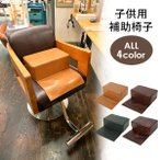 子供用補助椅子 ( エプロン付 ) NB-333 全9色 「 美容室 スツール イス 椅子 チェア 」