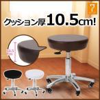 T型スツール 全3色 高さ45-57cm 「 スツール イス 椅子 チェア 」