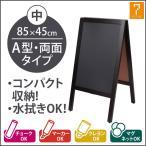 Aタイプスタンドボード 中 幅45X高さ85cm 「 メニューボード 看板 黒板 」