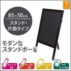 片面スタンドボード 幅50X高さ85cm 「 メニューボード 看板 黒板 」