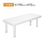 マッサージベッド ( ネジ固定脚・有孔 ) ホワイト 長さ190×幅70×高さ全3種 「 施術ベッド 整体ベッド マッサージ台 」