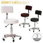 背もたれ付エステスツールDX 全3色 高さ42-54cm 「 スツール イス 椅子 チェア 」