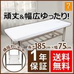 マッサージベッド  ( H脚・有孔 )  長さ185×幅75×高さ63cm 「 施術ベッド 整体ベッド マッサージ台 」◆