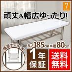 マッサージベッド ( H脚・有孔 ) ホワイト 長さ185×幅80×高さ63cm 「 施術ベッド 整体ベッド マッサージ台 」◆