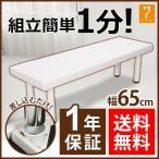 マッサージベッド ( 有孔 ) 長さ185cm×幅65cm×高さ全7種 ホワイト ホワイト天板 スチールホワイト脚 「 施術ベッド 整体ベッド 」◆