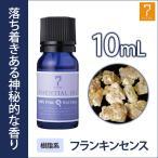 < 7エステ > フランキンセンス 10ml 「 精油 エッセンシャルオイル アロマオイル 」◆