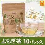 < Yomogi > オーガニックよもぎ茶2g×10包 「 よもぎ茶 ヨモギ茶 」◆