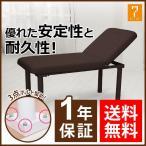 リクライニングマッサージベッド ( ネジ固定脚・有孔 ) ブラウン 長さ185cm×幅70cm×高さ55-65cm 「 施術ベッド 整体ベッド マッサージ台 」