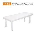 低反発 マッサージベッド ( ネジ固定脚・有孔 ) ホワイト 幅70cm×高さ3種 「 施術ベッド 整体ベッド マッサージ台 」