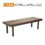 低反発 マッサージベッド ( ネジ固定脚・有孔 ) ブラウン 幅70cm×高さ3種 「 施術ベッド 整体ベッド マッサージ台 」