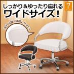 プレミアムチェア 全2色 高さ45-58cm 「 スツール イス 椅子 チェア 」