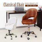 クラシカルチェア 全2色 高さ46-56cm「 スツール イス 椅子 チェア 」