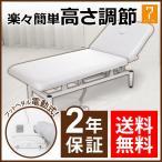 電動 昇降リクライニングベッド ( 有孔 ) ホワイト 長さ185×幅75×高さ51-88cm [ マッサージベッド 昇降ベッド 施術ベッド 整体ベッド エステベッド ]◆
