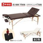 折りたたみ リクライニングベッド VR-004 木製 有孔 ダークブラウン 長さ185×幅70×高さ52〜82cm マッサージべッド マッサージ用ベッド 施術べッド 治療ベッド