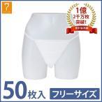 光脱毛用 ペーパーTバック(フリー)ホワイト 50枚入 「 ペーパーショーツ 紙パンツ 使い捨てパンツ 」◆