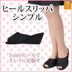 7cm ヒールスリッパ シンプル 「 スリッパ 靴 シューズ ルームシューズ サンダル 前あきスリッパ 」