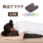 胸当てマクラ 全7色 高さ3-8cm 「 マッサージ枕 整体枕 うつぶせ枕 うつぶせ寝枕 」◆