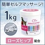 < シエル > ソルトソープ ローズヒップタイプ 1kg 「 マッサージソルト 」◆