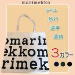 二枚目1000円 マリメッコ バッグ (marimekko bag) コットン トートバッグ エコバッグ サブバッグ バック かばん カバン トラベル 旅行 通学 通勤 おしゃれ