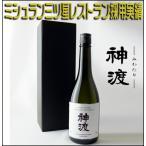 父の日 日本酒 微発泡 神渡 ペティアン PETILLANT 720ml 化粧箱入り 長野県 ギフト プレゼント