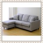 【送料無料】SY13 3人掛けコーナーソファー、カウチソファ、ポケットコイルGR