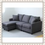 【送料無料】SY14 3人掛けコーナーソファー、カウチソファ、ポケットコイルCG