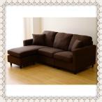 【送料無料】SY9 3人掛けコーナーソファー、カウチソファ、ポケットコイルBR