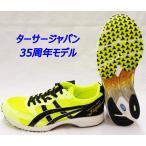 長距離のフラッグシップ35周年記念モデル,MADE IN JAPAN