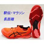 ソーティマジックRP5 シューズ袋サービス SORTIEMAGICRP5 1093A091/700 アシックス(asics)−マラソン駅伝シューズ