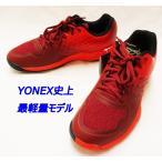 テニスシューズ ヨネックス(YONEX) パワークッションエアラスダッシュ2GC SHTAD2GC/001−クレー・オムニコート用