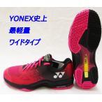テニスシューズ ヨネックス(YONEX) パワークッションエアラスダッシュ2ワイドGC SHTAD2WG/181−クレー・オムニコート用