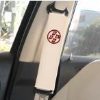 Yahoo!ショップササキ新商品トヨタ TOYOTA ハチロク 86 シートベルト カバー シートベルト ショルダー パッド フェルトタイプ刺繍デザイン Quinz限