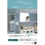 冷蔵庫の上に電子レンジ 画像