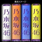 乃木坂46 スティックライト neo 11colors