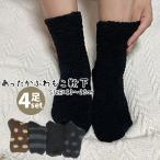 もこもこ靴下 4足セット モコモコ  ルームソックス レディース  雑貨 小物  くつ下  室内履き 暖かい あったか 冬 ふわふわ