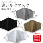 マスク 裏シルク100% 布マスク おしゃれ 乾燥肌 デリケート肌  保湿 肌に優しい 洗える 調節可能 秋冬 ファッション 男女兼用 立体マスク 防寒 大人用