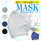 クールマスク 冷感 マスク 夏用マスク 接触冷感 立体マスク 布マスク クール 洗える ひんやり 涼しい おしゃれ